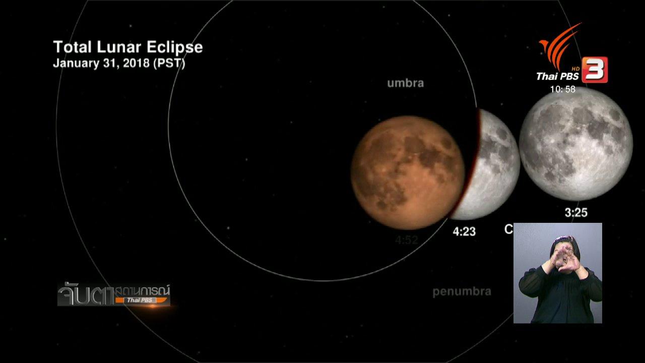 """จับตาสถานการณ์ - ชวนชมพระจันทร์สีแดงอิฐ """"จันทรุปราคาเต็มดวง"""" คืนนี้"""