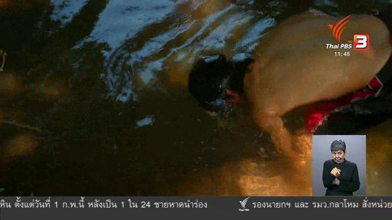 จับตาสถานการณ์ - ตะลุยทั่วไทย : ปลาปุง