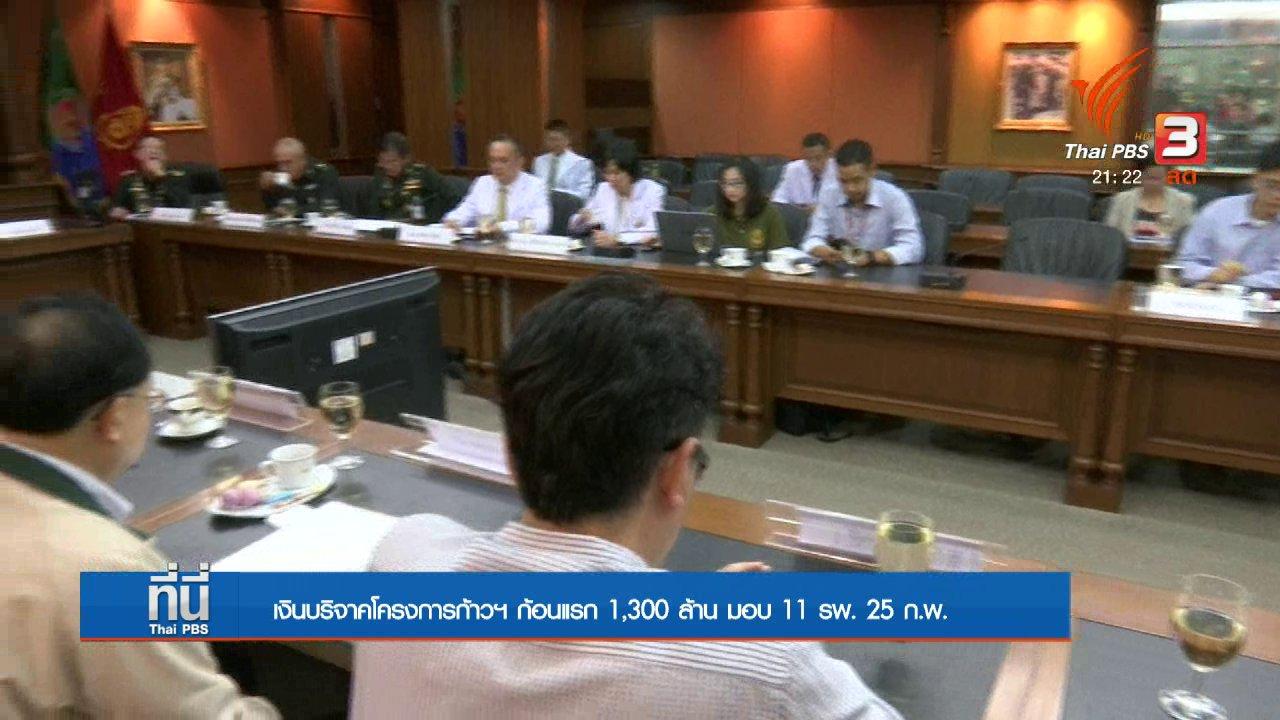 """ที่นี่ Thai PBS - เตรียมส่งมอบเงินบริจาค """"ก้าวคนละก้าว"""" 25 ก.พ. นี้"""