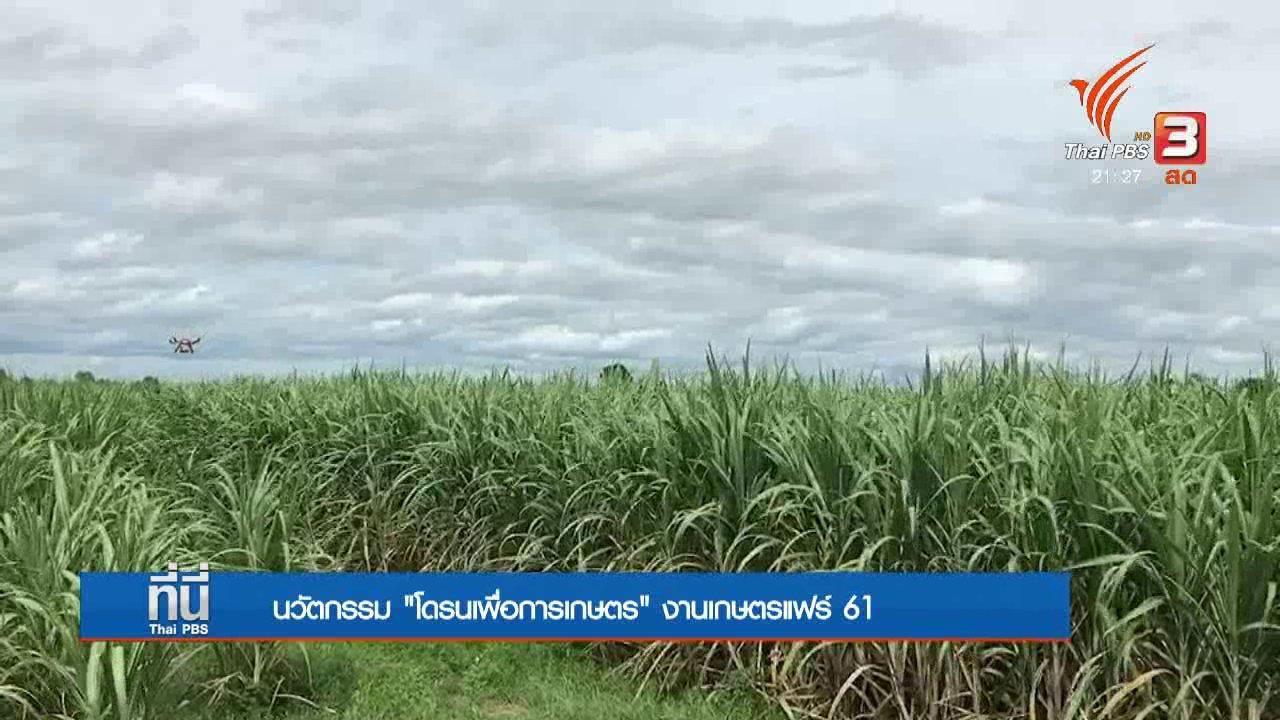 """ที่นี่ Thai PBS - นวัตกรรม """"โดรนเพื่อการเกษตร"""" งานเกษตรเเฟร์ 61"""
