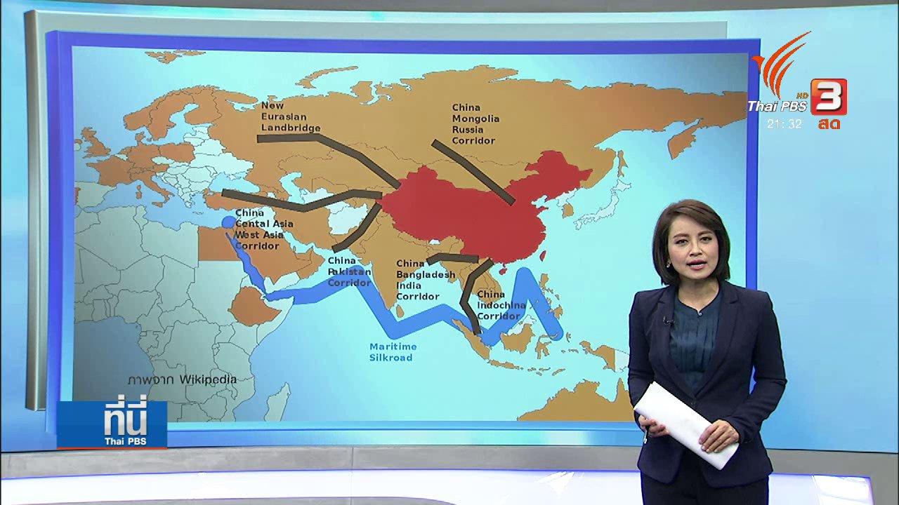 ที่นี่ Thai PBS - BRI อยู่บนพื้นฐานความร่วมมือในภูมิภาค