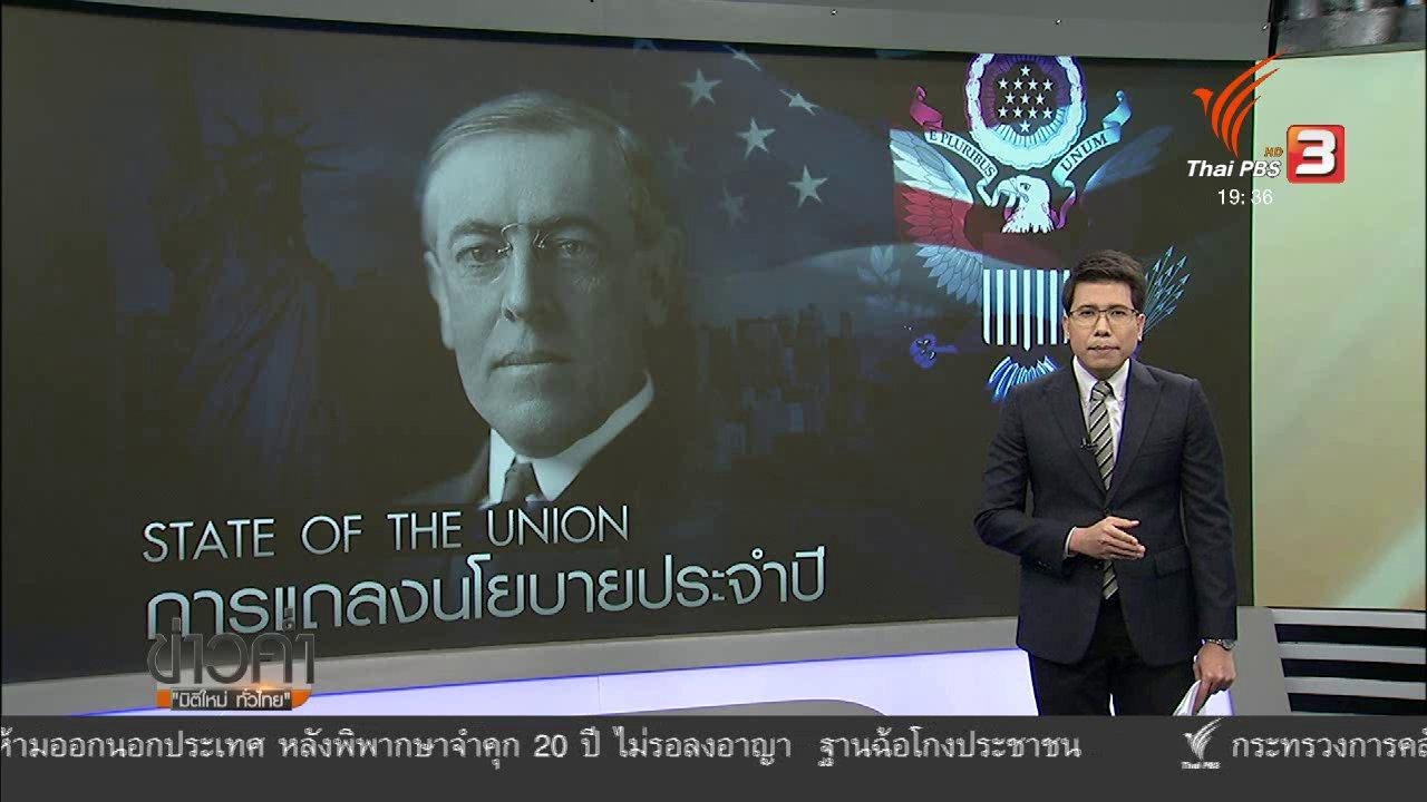ข่าวค่ำ มิติใหม่ทั่วไทย - วิเคราะห์สถานการณ์ต่างประเทศ : เจาะประเด็น State of the Union 2018