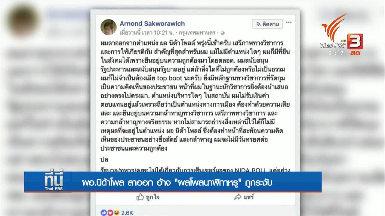 """ที่นี่ Thai PBS - ผอ. นิด้าโพล ลาออก หลังผลโพล """"นาฬิกาบิ๊กป้อม"""" ถูกระงับ"""