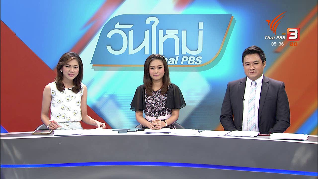 """วันใหม่  ไทยพีบีเอส - ยกคำร้องขอทุเลาคำสั่งยึดทรัพย์ """"ยิ่งลักษณ์"""" 3 หมื่นล้าน"""