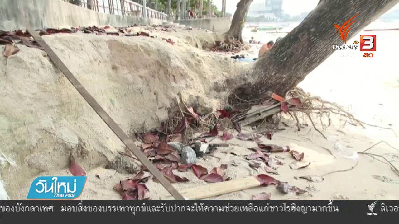 วันใหม่  ไทยพีบีเอส - ชายหาดพัทยาเหนือเสื่อมโทรม