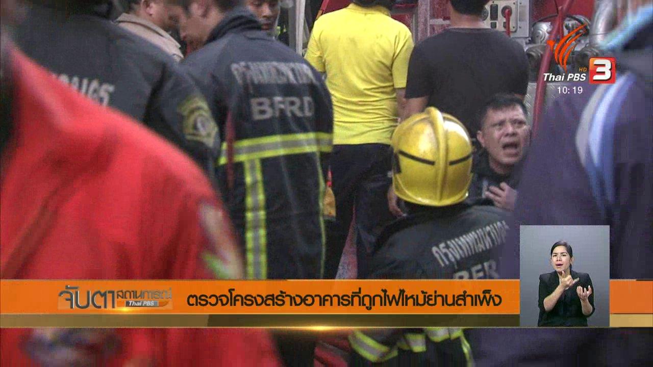 จับตาสถานการณ์ - ตรวจโครงสร้างอาคารที่ถูกไฟไหม้ย่านสำเพ็ง