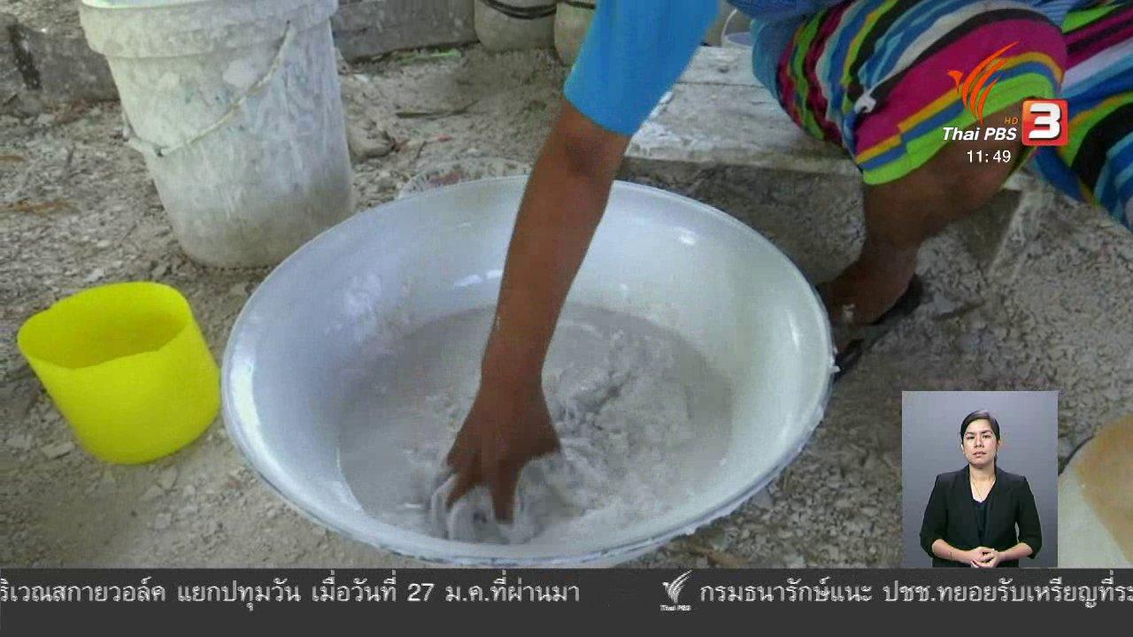 จับตาสถานการณ์ - ตะลุยทั่วไทย : กระปุกออมสิน