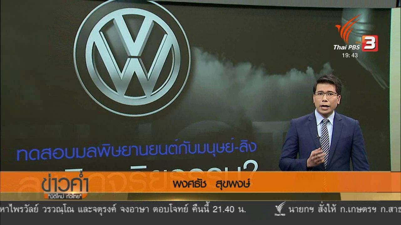 ข่าวค่ำ มิติใหม่ทั่วไทย - วิเคราะห์สถานการณ์ต่างประเทศ : ใช้มนุษย์ - ลิงทดสอบมลพิษยานยนต์ขัดจริยธรรม ?