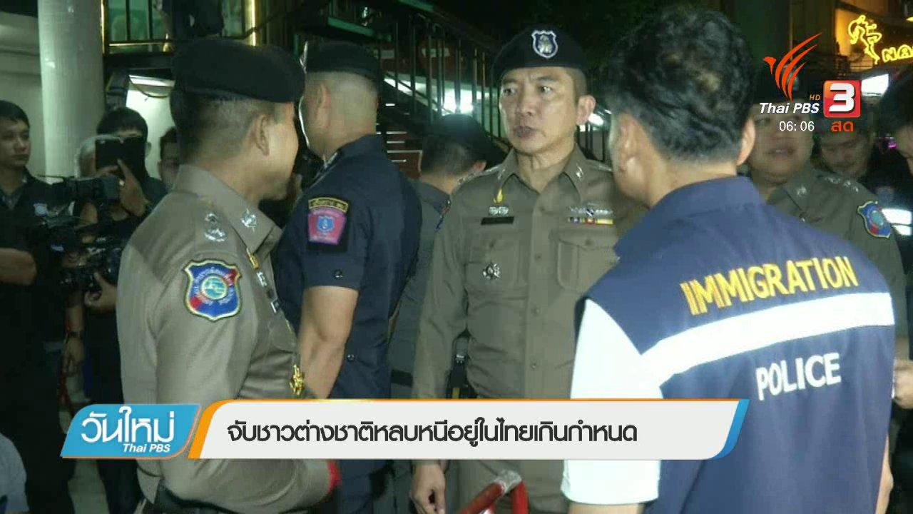 วันใหม่  ไทยพีบีเอส - จับชาวต่างชาติหลบหนีอยู่ในไทยเกินกำหนด