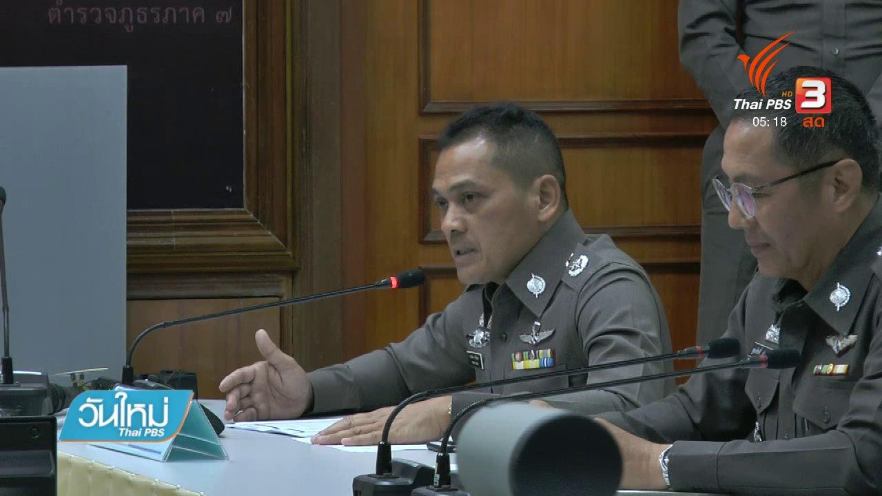 วันใหม่  ไทยพีบีเอส - เตรียมแจ้งข้อหาอดีตตำรวจยักยอกสลาก 30 ล้าน