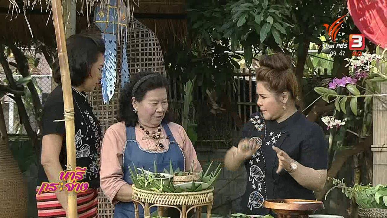 """นารีกระจ่าง - นารีสนทนา : ชิมอาหารถิ่น รสชาติความสุขของ """"ชาวออนใต้"""""""