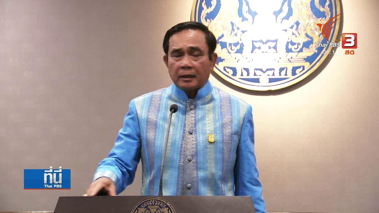 """ที่นี่ Thai PBS - คสช. """"ตั้งรับ"""" สั่งสอบเชิงลึกทุกกล่มเคลื่อนไหวการเมือง"""