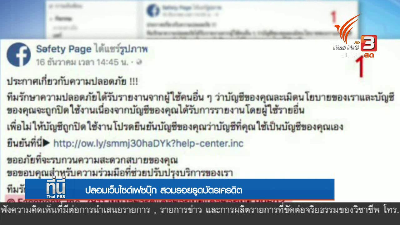 ที่นี่ Thai PBS - ปลอมเว็บไซต์เฟซบุ้๊ก สวมรอยรูดบัตรเครดิต