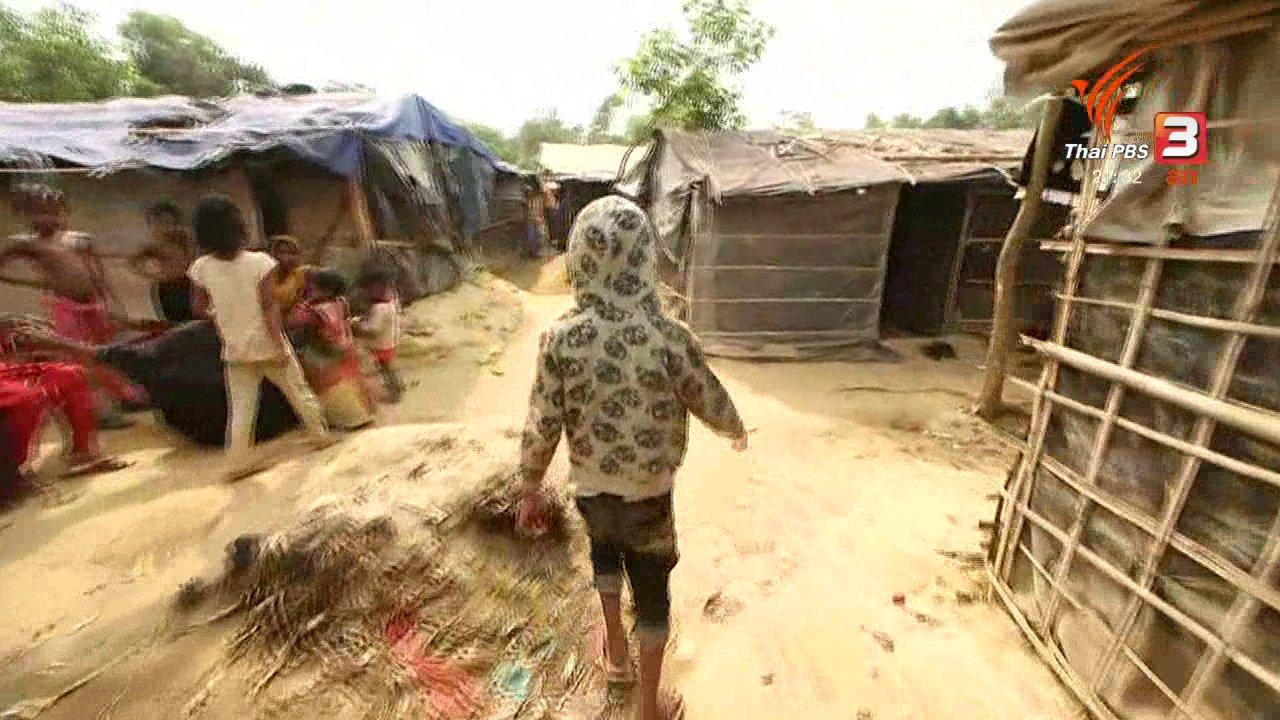 ที่นี่ Thai PBS - เด็กกำพร้าโรฮิงญาถูกกันสิทธิส่งกลับเมียนมา