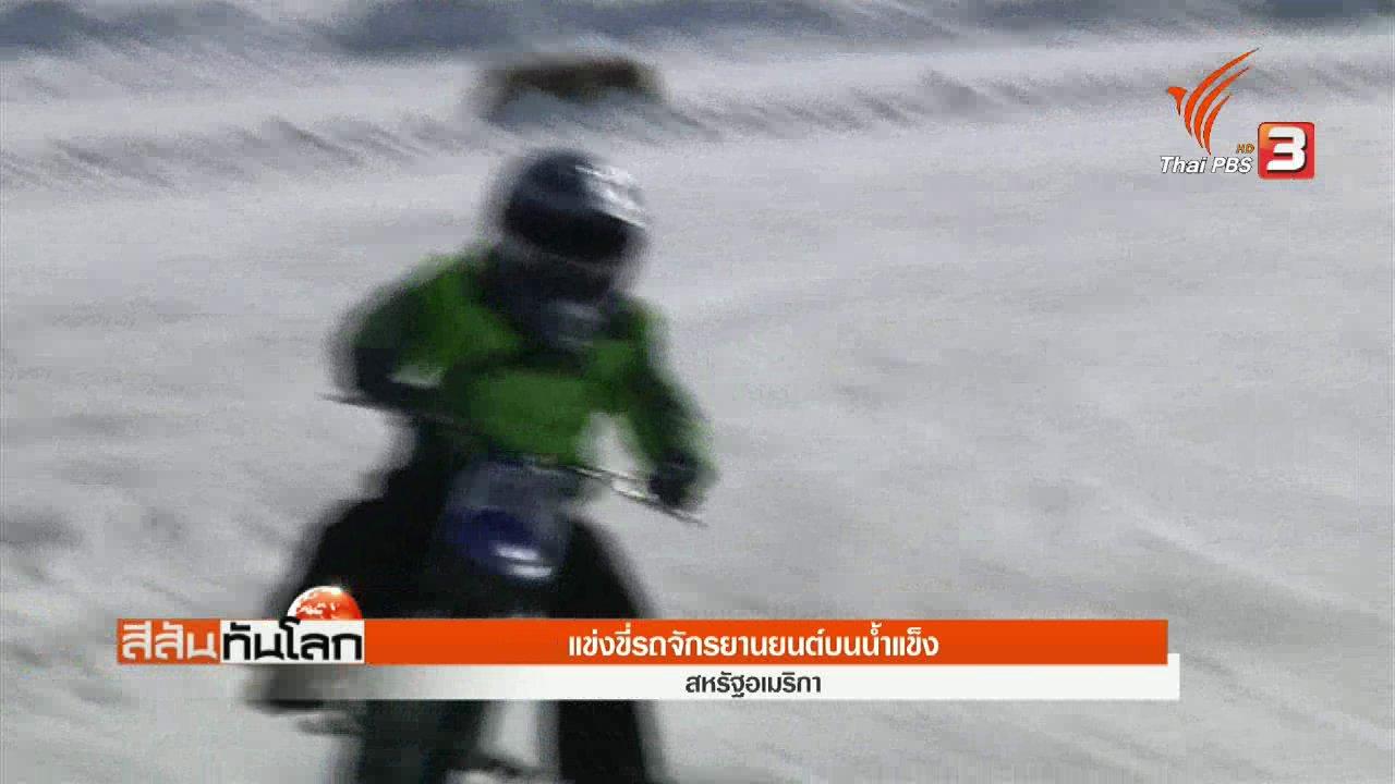 สีสันทันโลก - แข่งขี่รถมอเตอร์ไซค์บนน้ำแข็ง