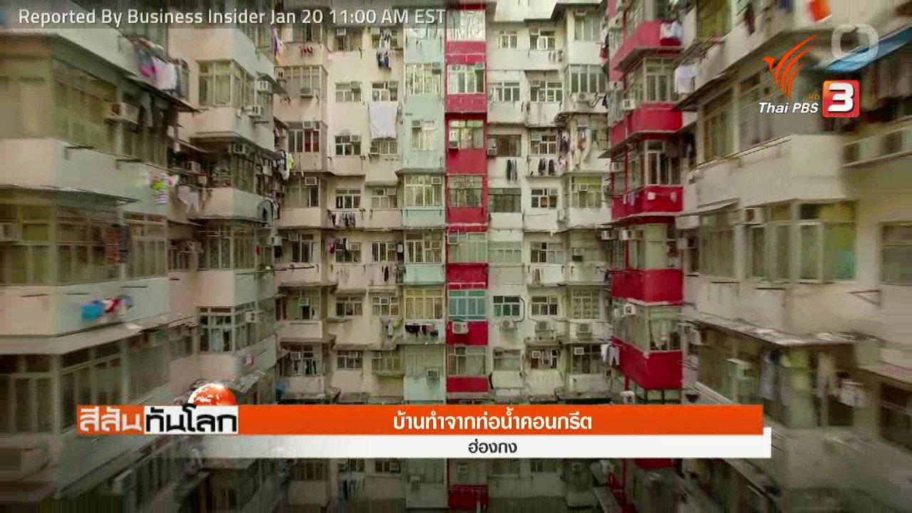 สีสันทันโลก - บ้านจากท่อน้ำคอนกรีต
