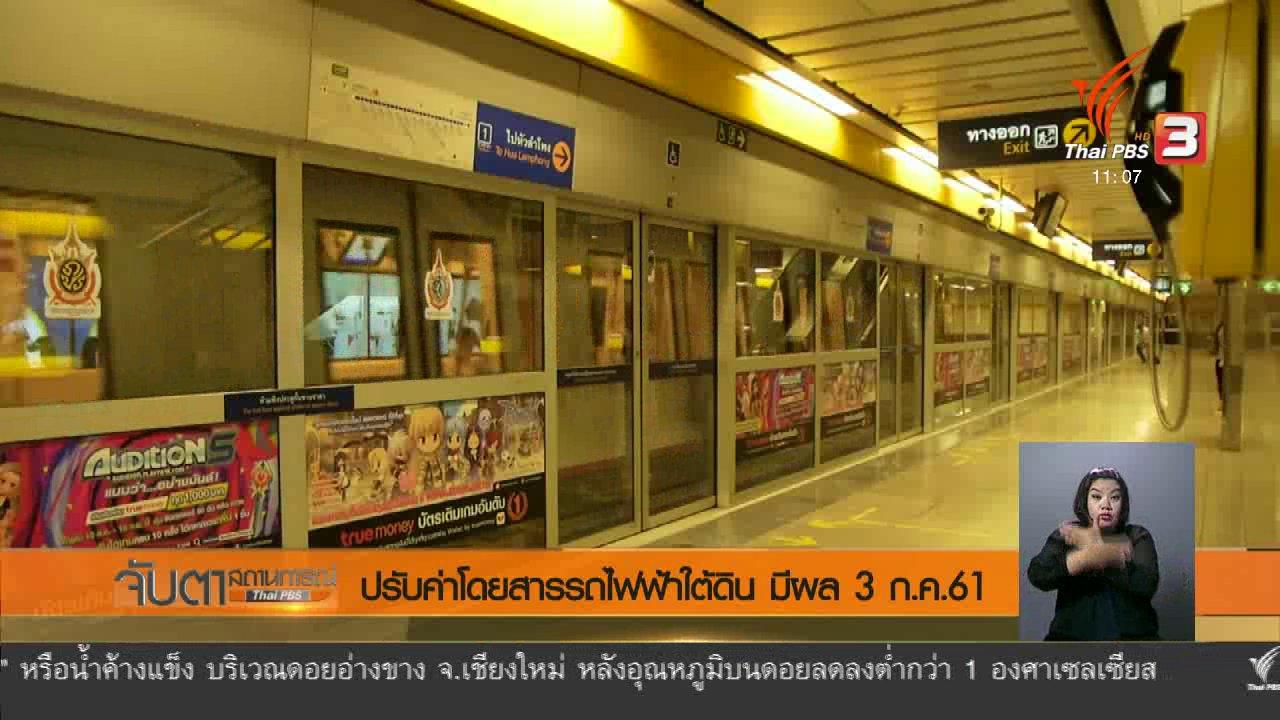 จับตาสถานการณ์ - ปรับค่าโดยสารรถไฟฟ้าใต้ดิน มีผล 3 ก.ค. 61