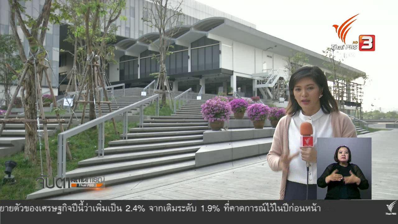 จับตาสถานการณ์ - เปิดศูนย์การเรียนรู้ธนาคารแห่งประเทศไทย