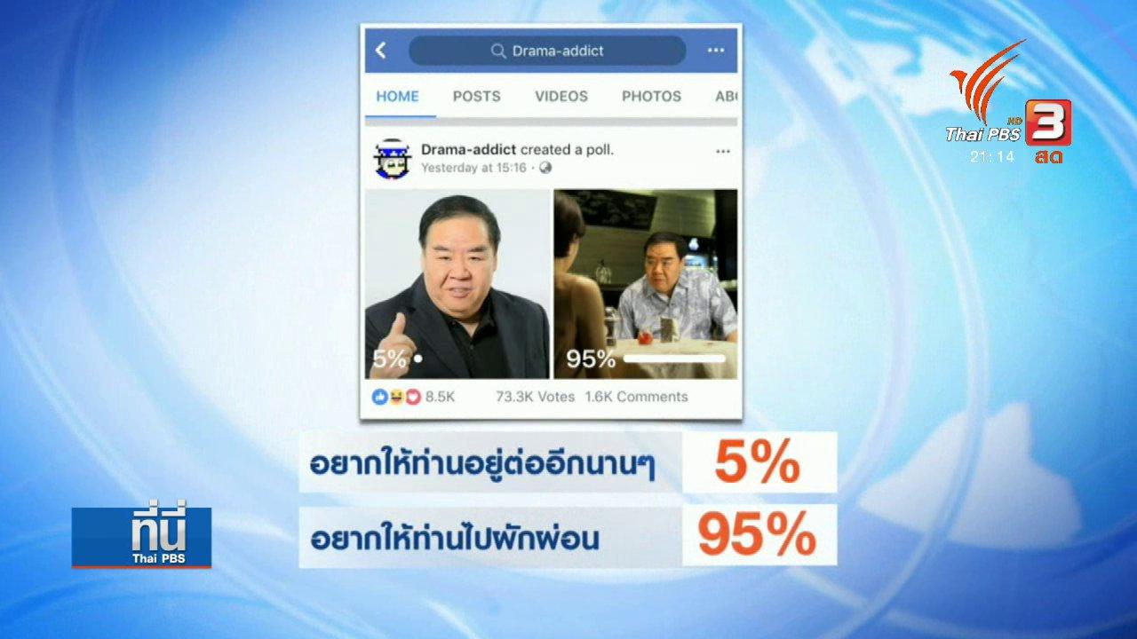 """ที่นี่ Thai PBS - กระเเสโหวต """"บิ๊กป้อม"""" อยู่หรือไป"""