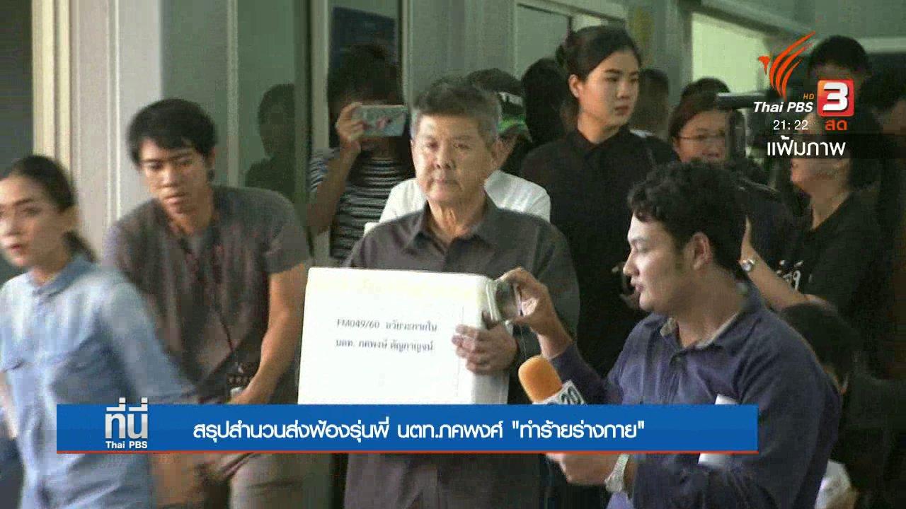 ที่นี่ Thai PBS - ส่งสำนวนฟ้อง ทำร้ายร่างกาย นตท.ภคพงษ์