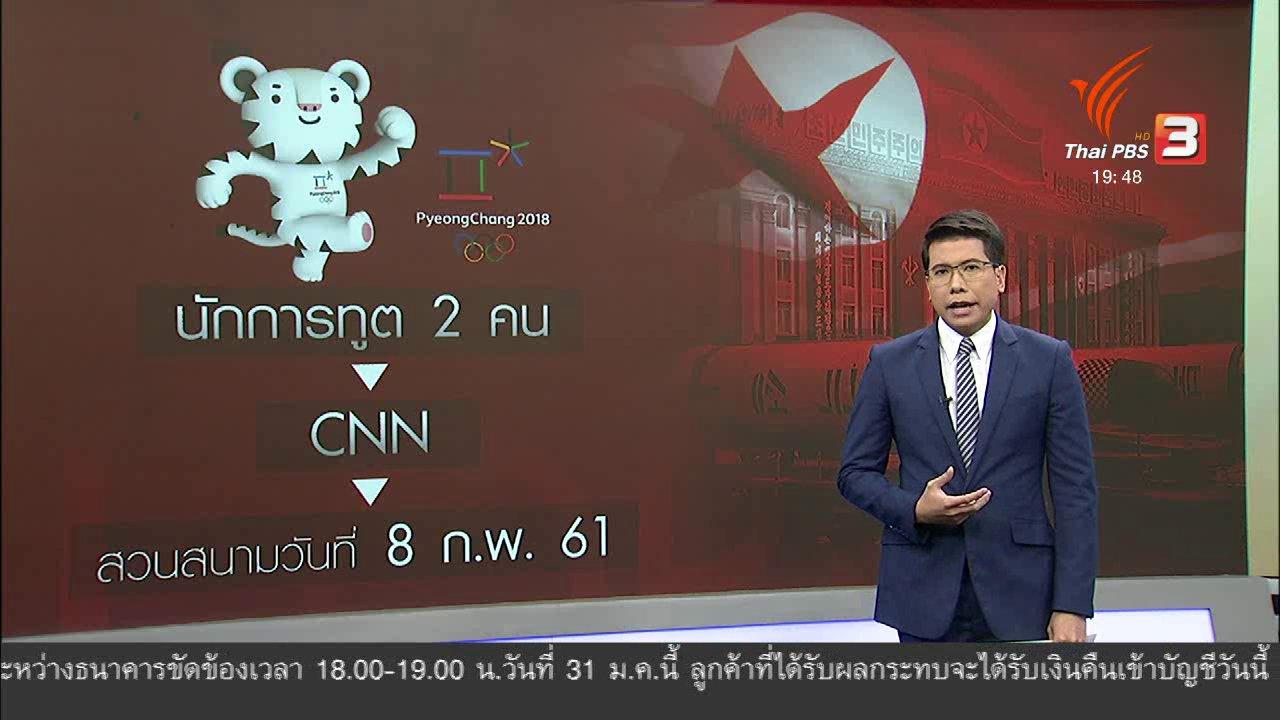 ข่าวค่ำ มิติใหม่ทั่วไทย - วิเคราะห์สถานการณ์ต่างประเทศ : จับตาเกาหลีเหนือสวนสนาม ก่อนโอลิมปิกฤดูหนาว