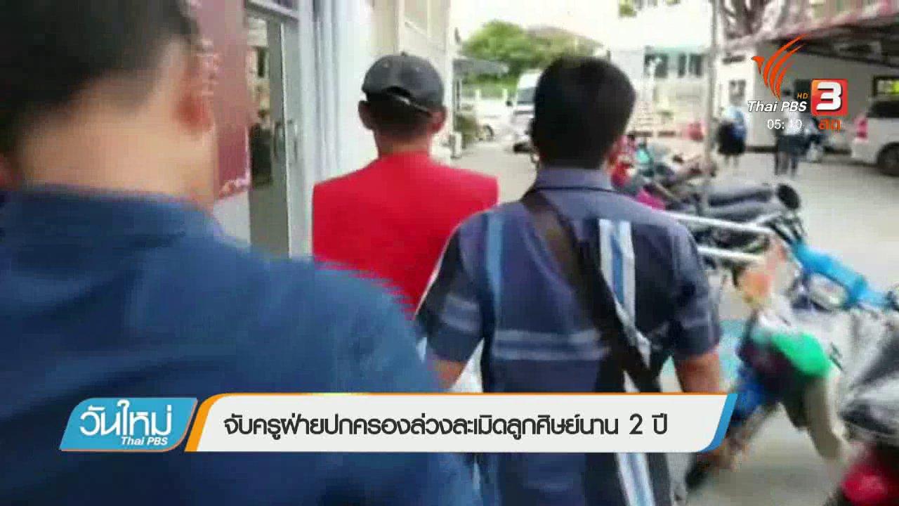 วันใหม่  ไทยพีบีเอส - จับครูฝ่ายปกครองล่วงละเมิดลูกศิษย์นาน 2 ปี