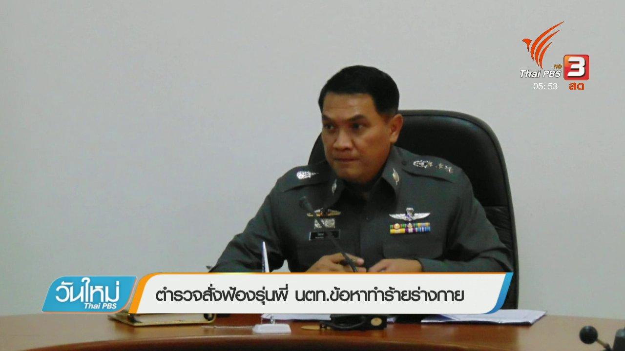 วันใหม่  ไทยพีบีเอส - ตำรวจสั่งฟ้องรุ่นพี่ นตท. ข้อหาทำร้ายร่างกาย