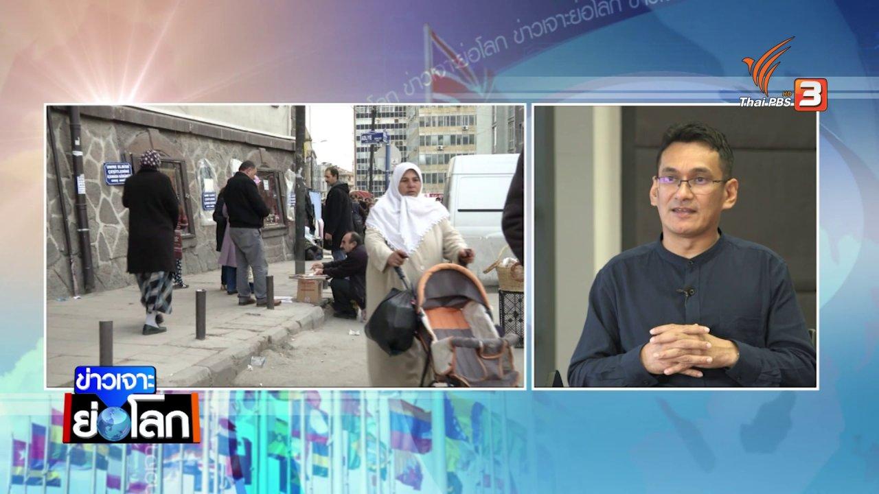 ข่าวเจาะย่อโลก - ตุรกี มหาอำนาจใหม่ตะวันออกกลาง วางบทบาทเชื่อมสัมพันธ์โลกมุสลิม