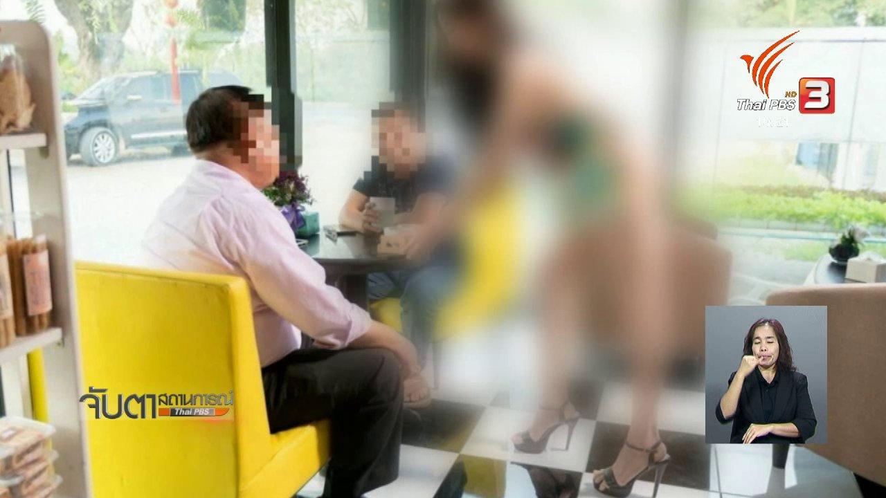 จับตาสถานการณ์ - เรียกเจ้าของร้านกาแฟโปรโมทวาบหวิวรับทราบข้อกล่าวหา