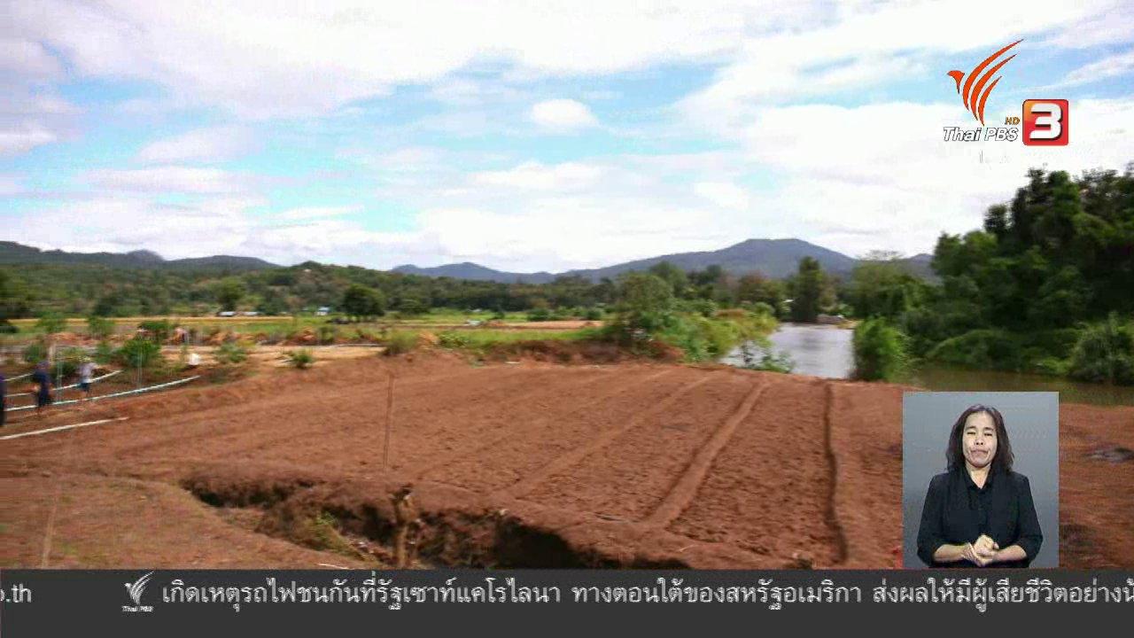 จับตาสถานการณ์ - ตะลุยทั่วไทย : ไซดักปลา