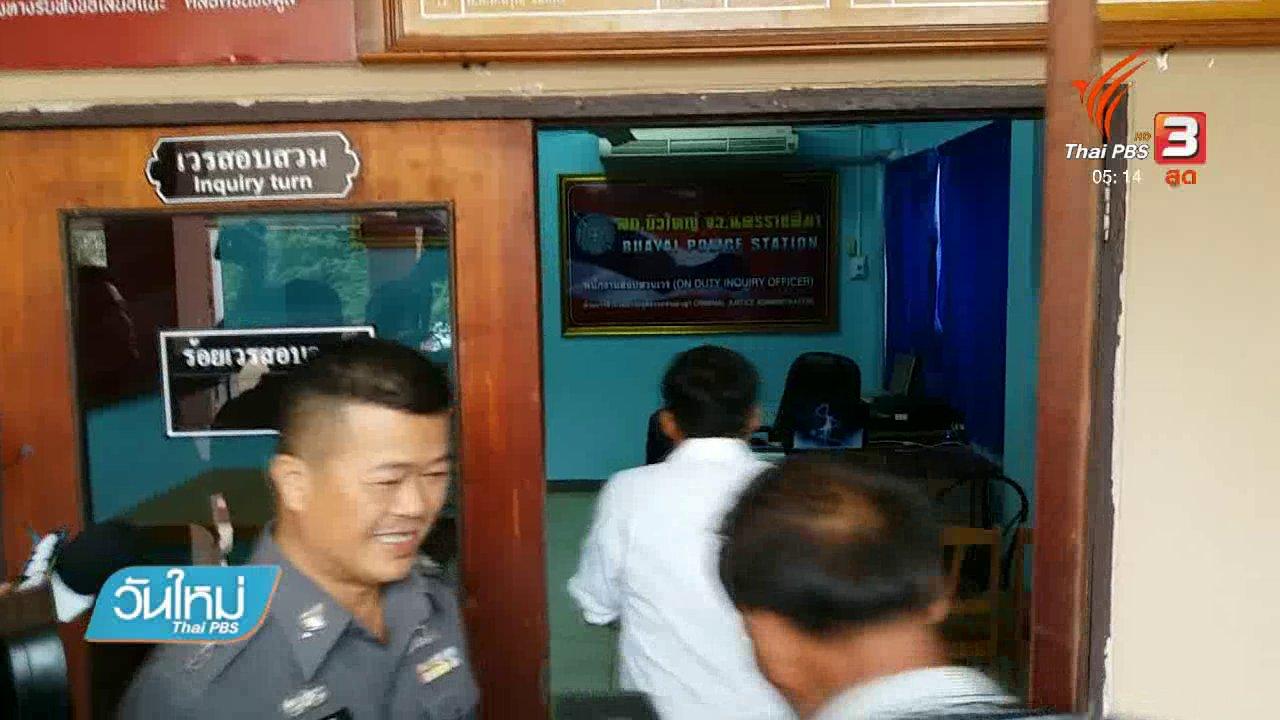 วันใหม่  ไทยพีบีเอส - นักเรียนชายเข้าพบตำรวจ คดีมีสัมพันธ์เด็กหญิง ม.2