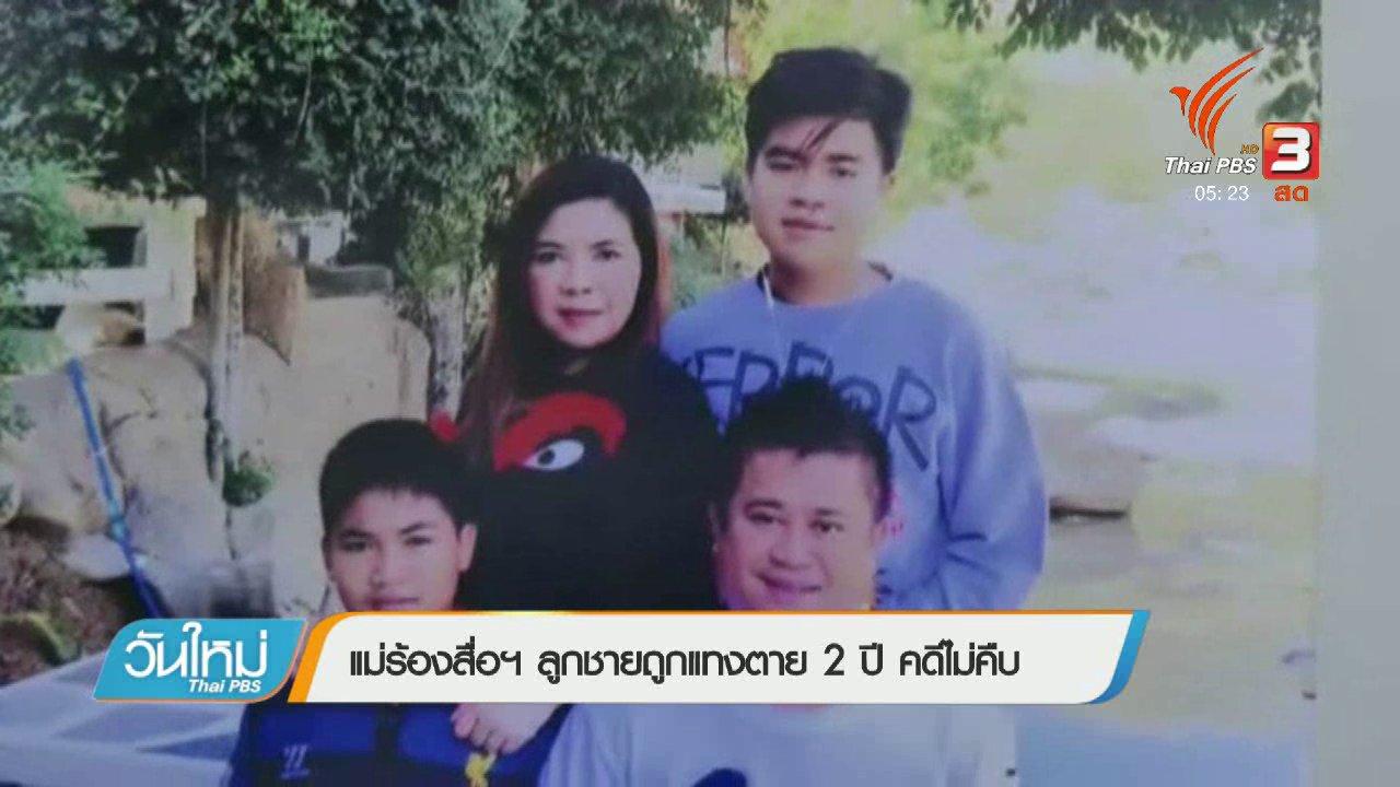 วันใหม่  ไทยพีบีเอส - แม่ร้องสื่อฯ ลูกชายถูกแทงตาย 2 ปี คดีไม่คืบ