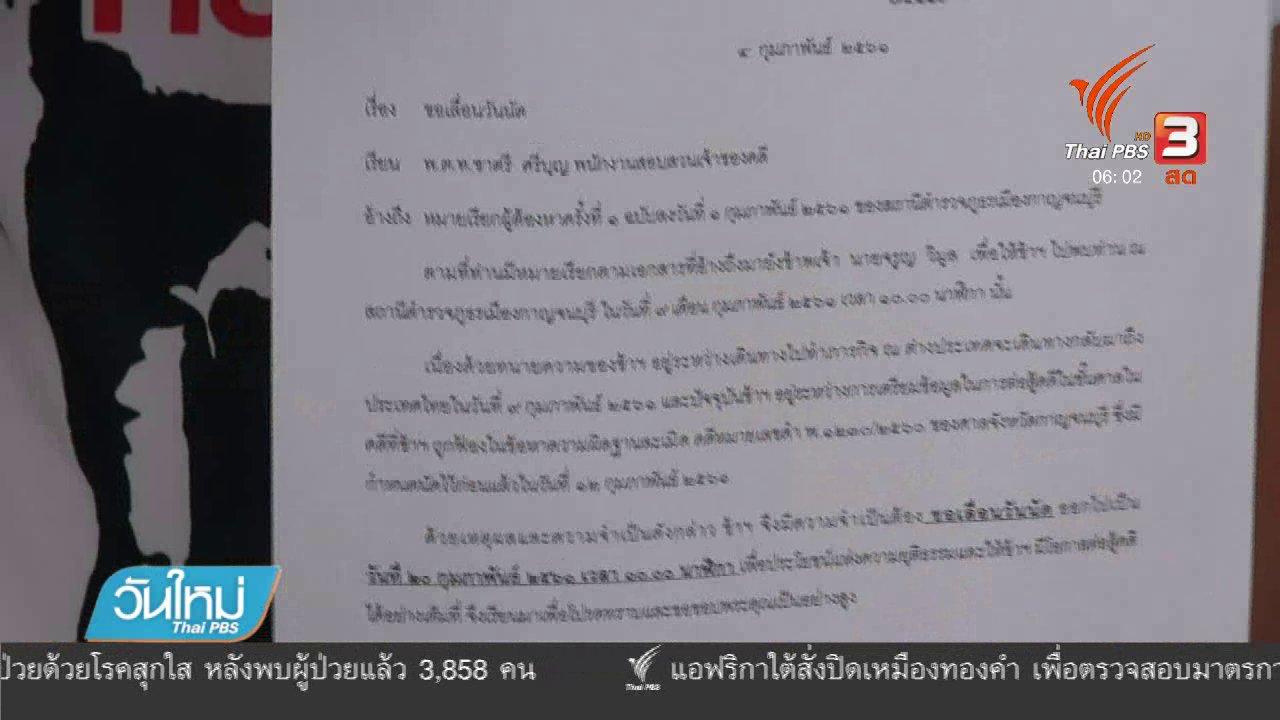 วันใหม่  ไทยพีบีเอส - คดีหวย 30 ล้าน ลุงจรูญ เผชิญหน้าสาบานแม่ค้าหวย