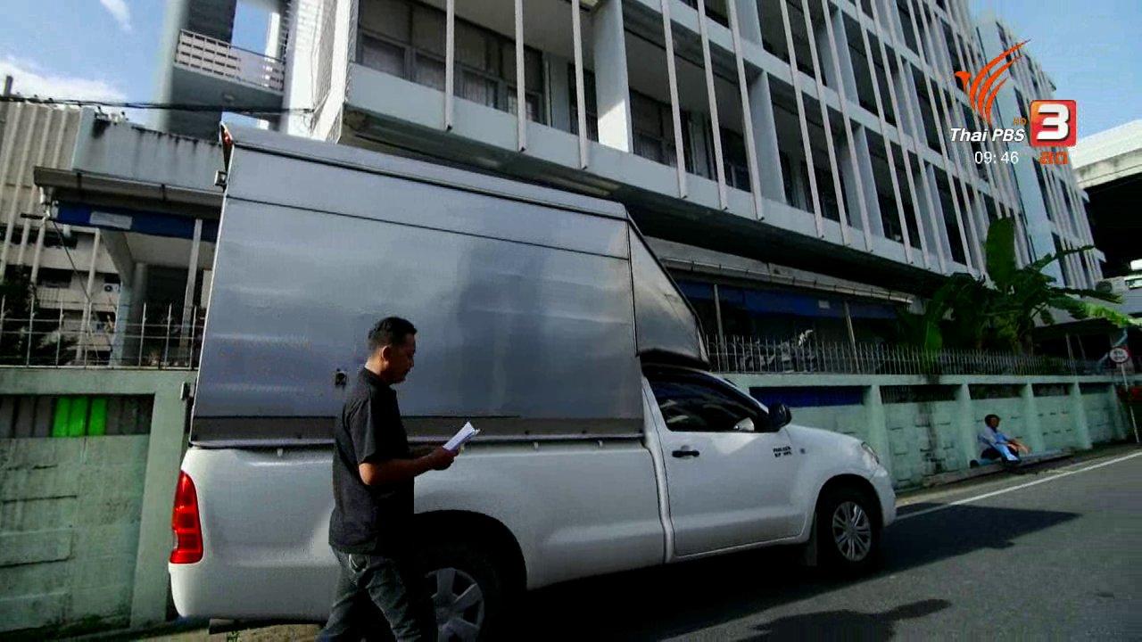 นารีกระจ่าง - เก็บเบี้ยให้ถึงล้าน : เวชภัณฑ์ Delivery