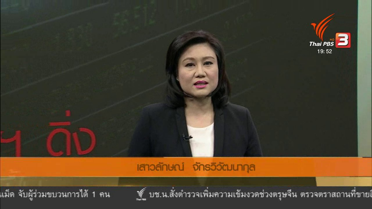 ข่าวค่ำ มิติใหม่ทั่วไทย - วิเคราะห์สถานการณ์ต่างประเทศ : ดาวน์โจนดิ่งเหว สัญญาณเศรษฐกิจสหรัฐฯ ฟื้น