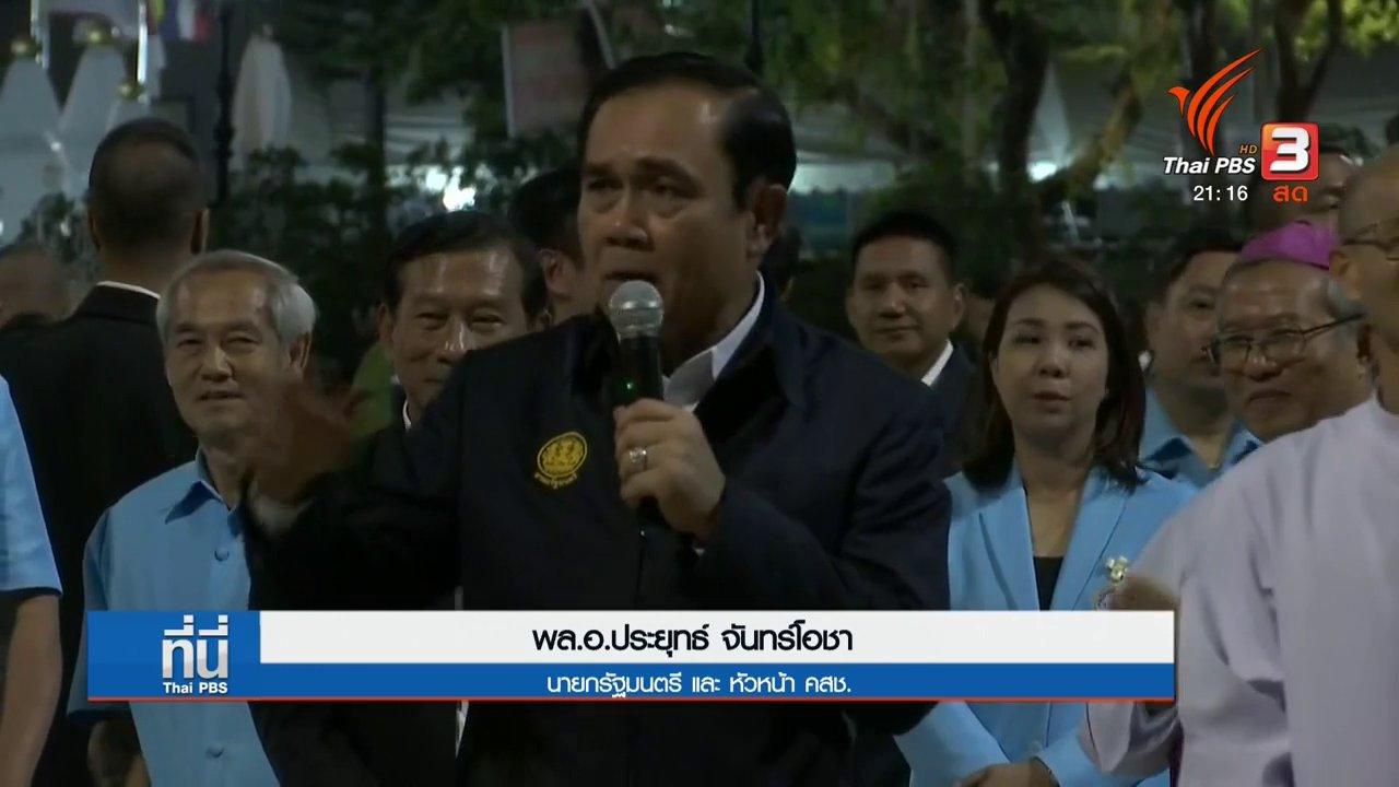 """ที่นี่ Thai PBS - สัญญาณ """"พล.อ.ประวิตร"""" ไม่ลาออก"""