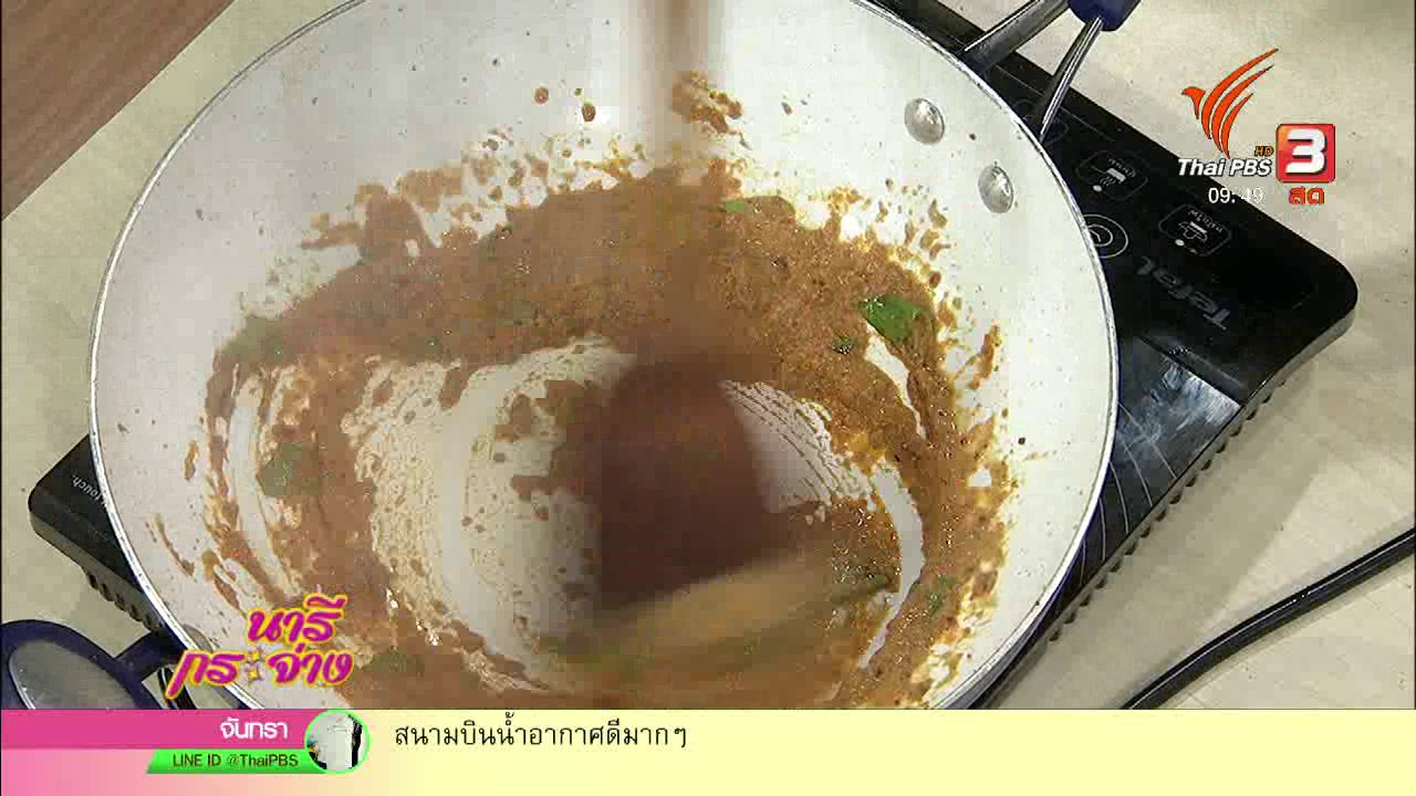 นารีกระจ่าง - ครัวนารี : เมนู แกงคั่วมะระกุ้งสดผักดองไข่ตาเดียว