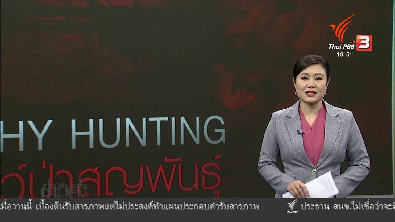 ข่าวค่ำ มิติใหม่ทั่วไทย - วิเคราะห์สถานการณ์ต่างประเทศ : การล่าสัตว์ เร่งสัตว์สูญพันธุ์