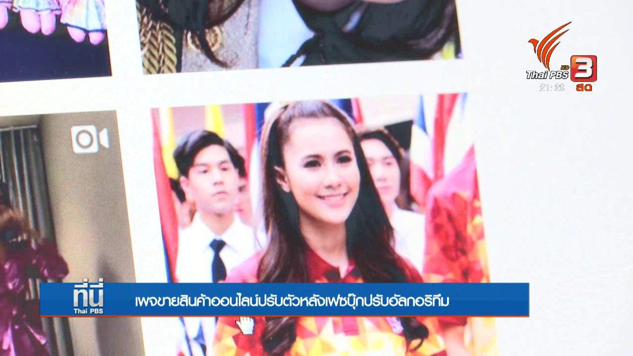 ที่นี่ Thai PBS - เพจสินค้าออนไลน์ปรับตัว