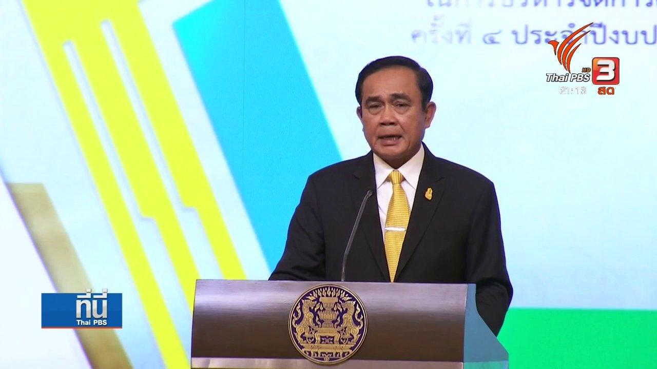 ที่นี่ Thai PBS - เทียบนโยบาย ไทยนิยม - ประชานิยม - ไทยเข้มแข็ง