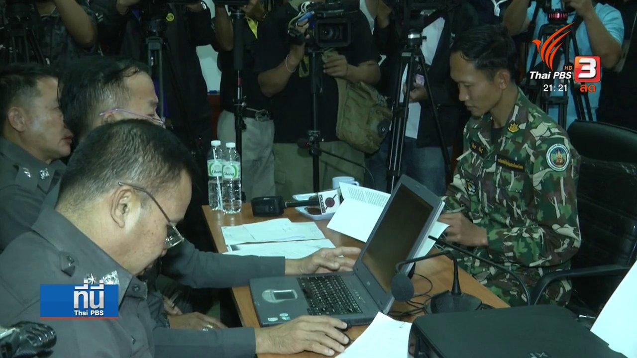 """ที่นี่ Thai PBS - สอบปากคำ จนท.กรมอุทยานฯ ที่จับ """"เปรมชัย"""""""