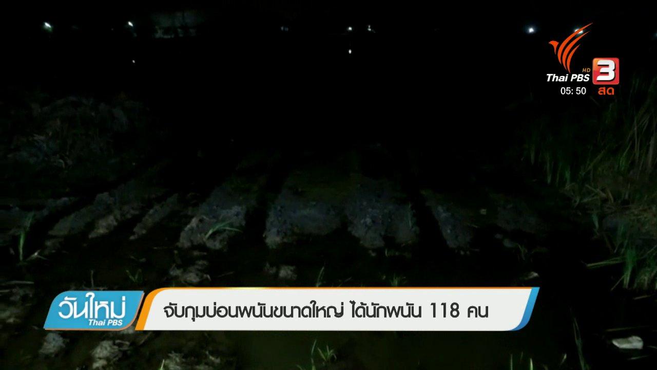 วันใหม่  ไทยพีบีเอส - จับกุมบ่อนพนันขนาดใหญ่ ได้นักพนัน 118 คน