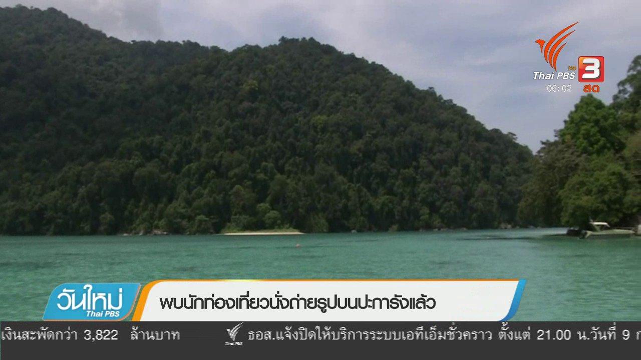 วันใหม่  ไทยพีบีเอส - พบนักท่องเที่ยวนั่งถ่ายรูปบนปะการังแล้ว