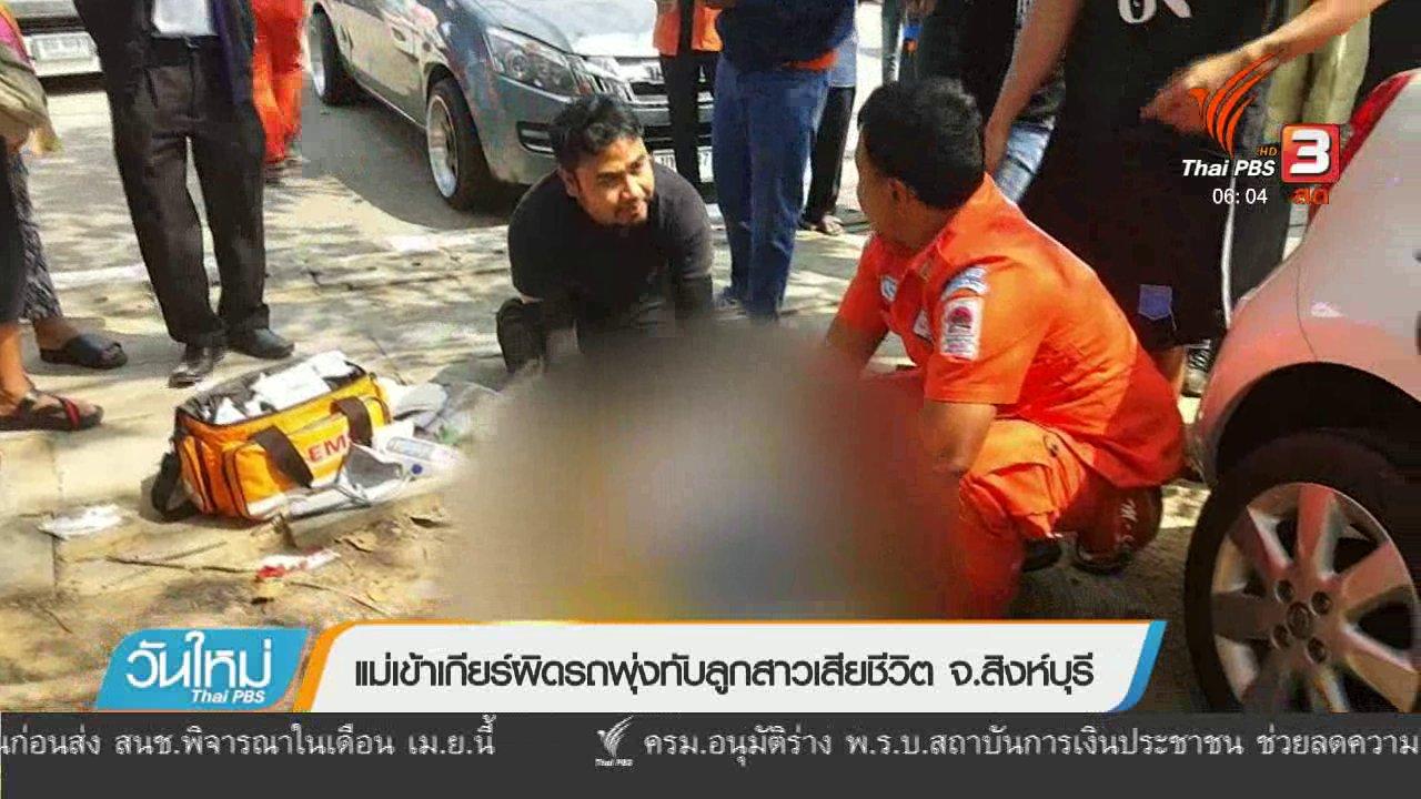 วันใหม่  ไทยพีบีเอส - แม่เข้าเกียร์ผิดรถพุ่งทับลูกสาวเสียชีวิต จ.สิงห์บุรี