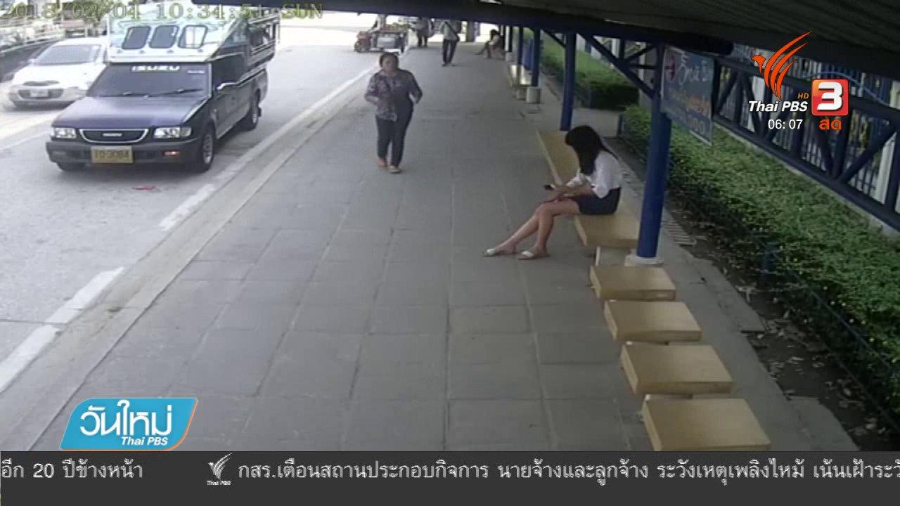 วันใหม่  ไทยพีบีเอส - แห่ชื่นชมรถสองแถวช่วยสาวตกรถเมล์