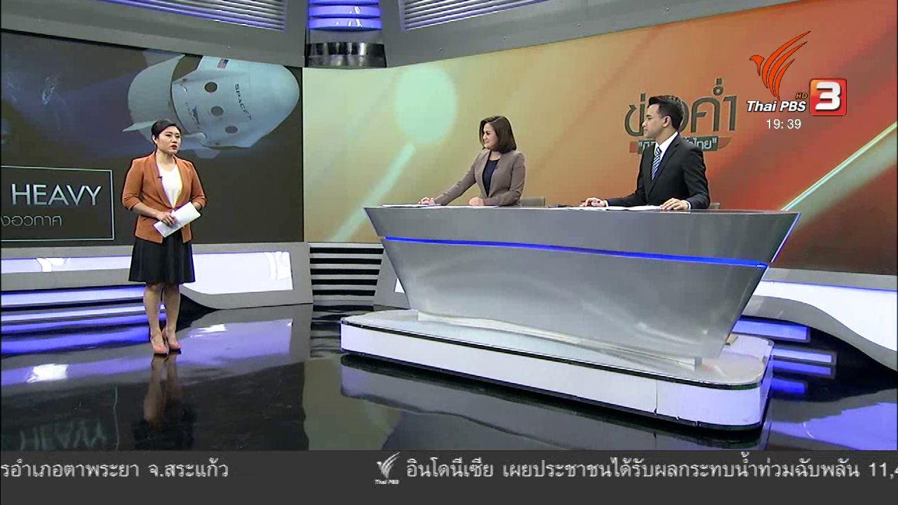 ข่าวค่ำ มิติใหม่ทั่วไทย - วิเคราะห์สถานการณ์ต่างประเทศ : SpaceX พลิกโฉมหน้าท่องอวกาศในอนาคต