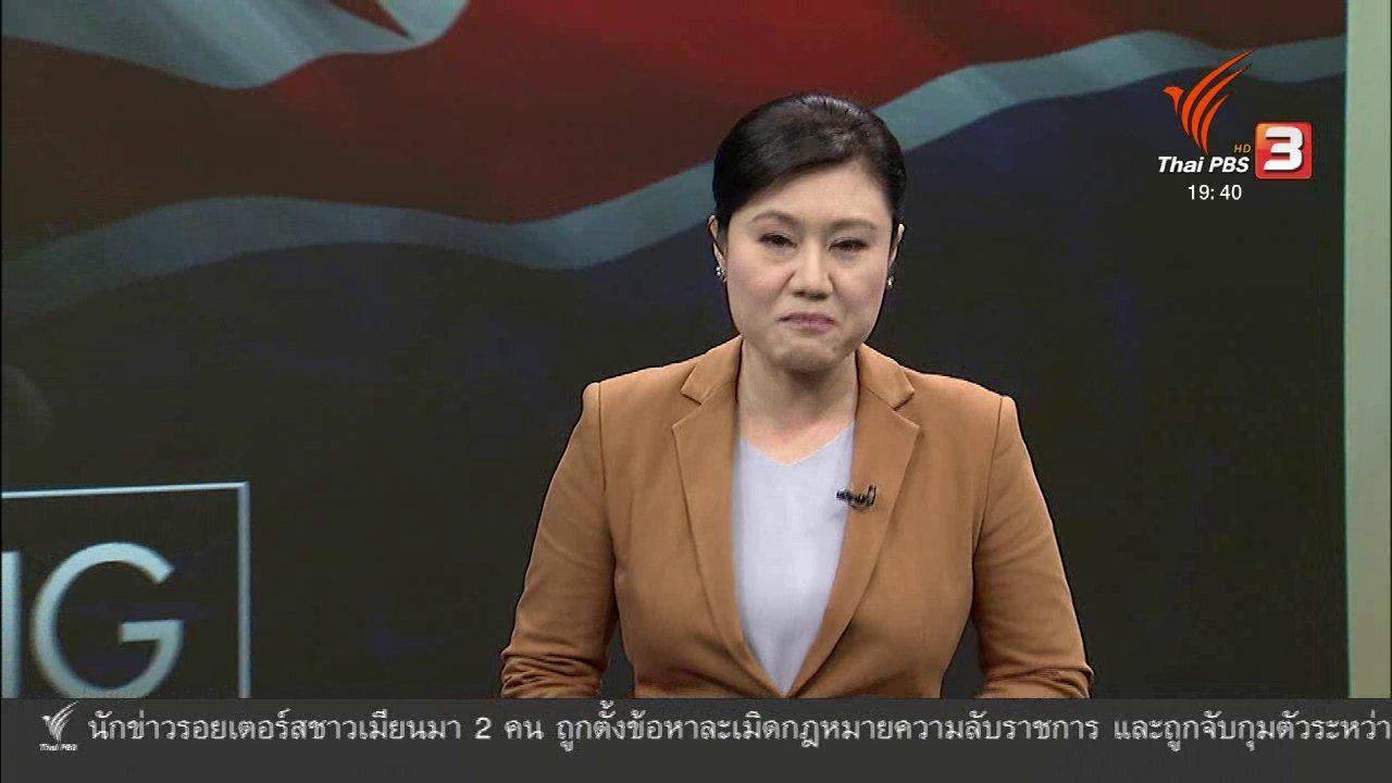 ข่าวค่ำ มิติใหม่ทั่วไทย - วิเคราะห์สถานการณ์ต่างประเทศ : ผู้นำเกาหลีเหนือส่งน้องสาวสานสัมพันธ์เกาหลีใต้