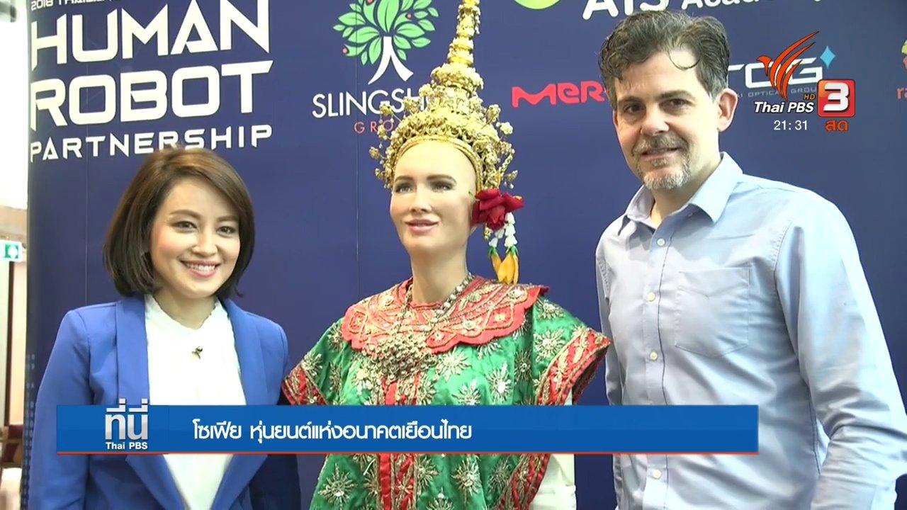 ที่นี่ Thai PBS - โซเฟีย หุ่นยนต์แห่งอนาคตเยือนไทย