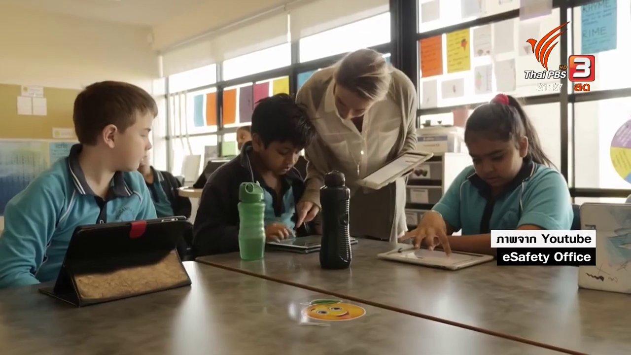 ที่นี่ Thai PBS - บทเรียนต่างประเทศ ป้องกันเด็กจากภัยไซเบอร์
