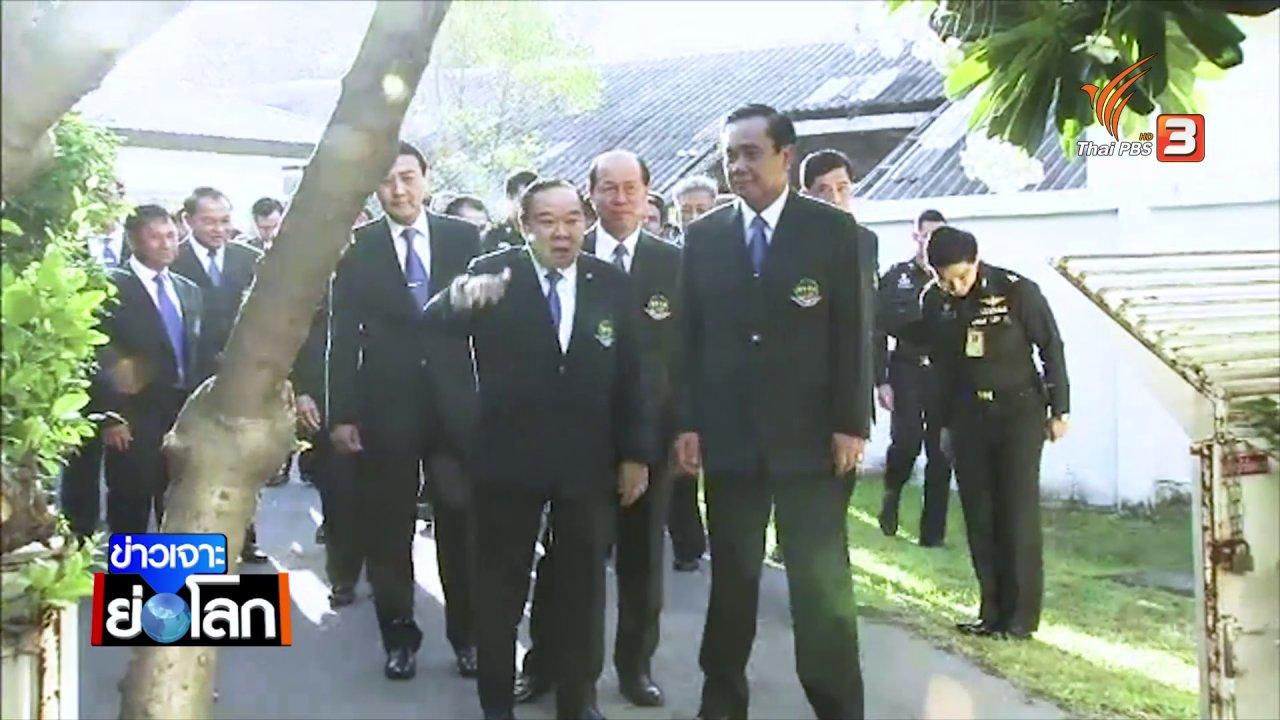 ข่าวเจาะย่อโลก - กองทัพ – กองหนุน คสช. ช่วงเปลี่ยนผ่าน ผู้บัญชาการทหารบก